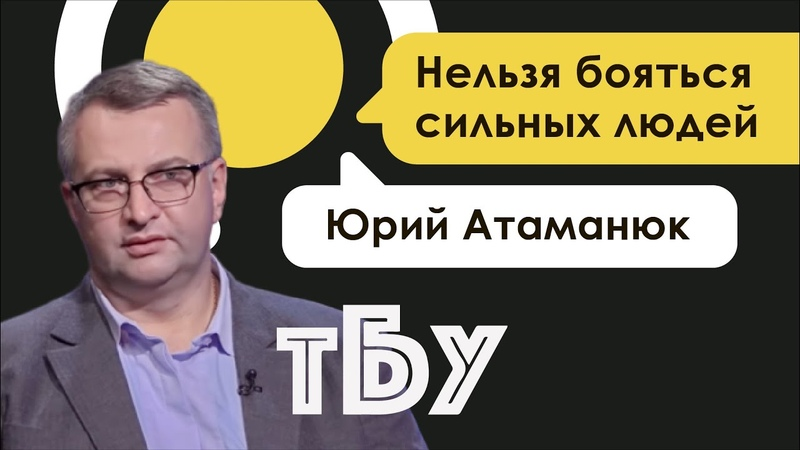 Экономист Юрий Атаманюк – ТОП-БЛОГЕРЫ УКРАИНЫ ТБУ 86 с Тариком Незалежко