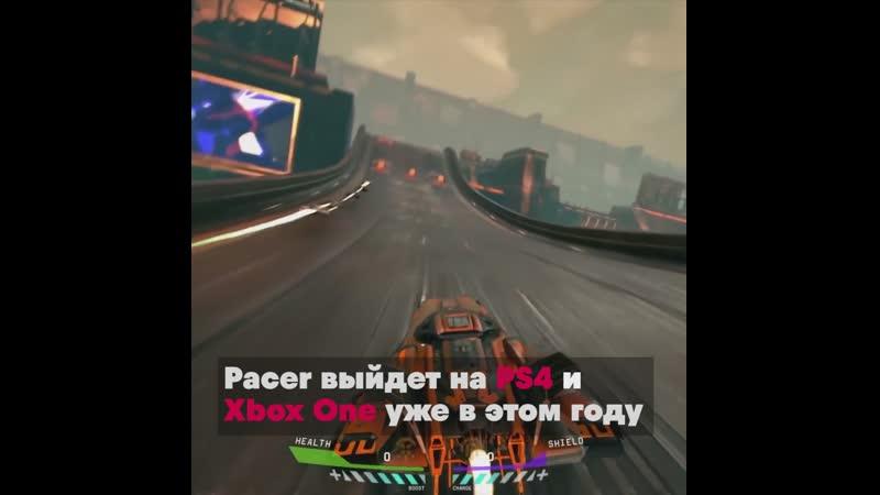 Pacer - мощная драйвовая гонка
