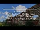 Вековые конюшни барона фон Гревеница. Дворец в Гостилицах. Часть 2.