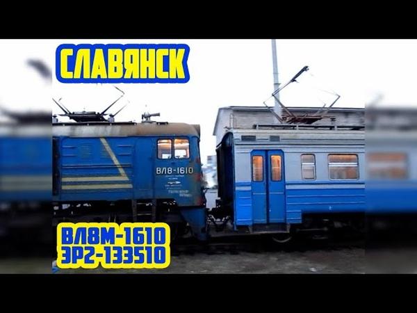 Рабочий поезд на манёврах Славянск Train for railway workers Sloviansk
