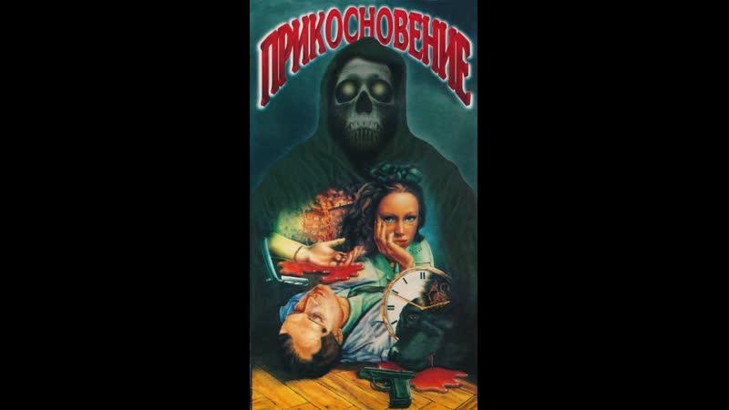 Смотрим на ночь старинный древний от того ещё более ужасающий советский фильм ужасов Прикосновение 1992г