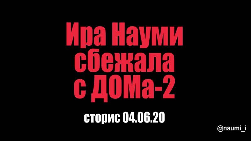 Ира Науми сбежала с ДОМа-2 сторис 04.06.20