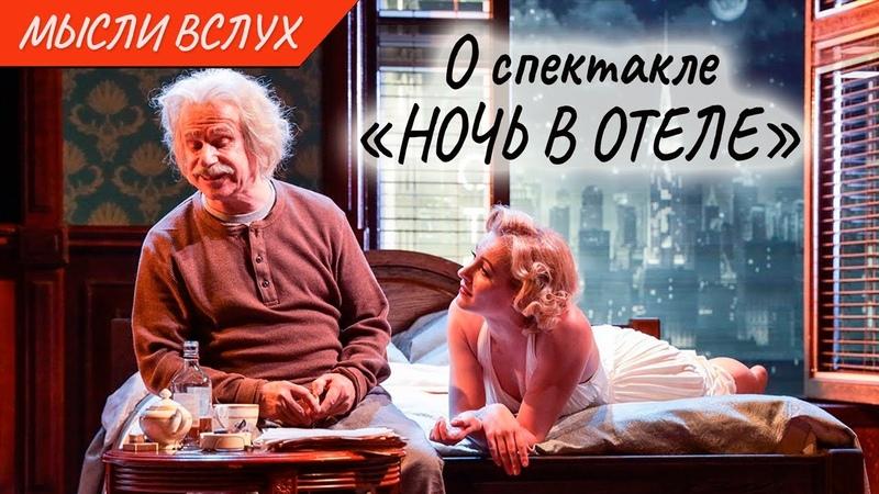 Впечатления от просмотра спектакля Ночь в отеле в театре Табакова Табакерка мыслиВслух