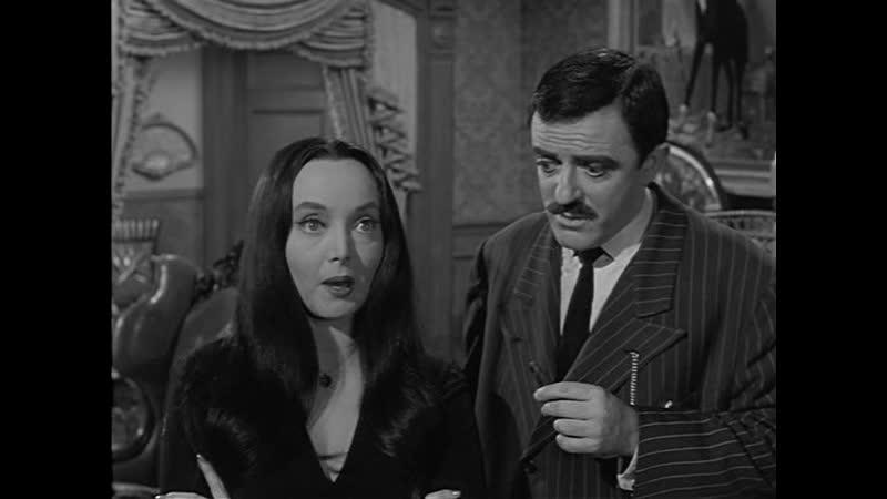 Семейка Аддамс 1964 1966 S01E16 Семейка Аддамс знакомится с человеком под прикрытием