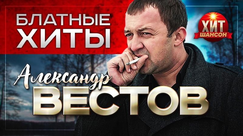 Александр Вестов Блатные Хиты