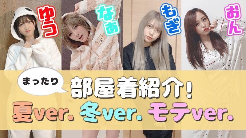 全12パターン アイドルのリアル部屋着ファッションショー♡ 総選挙
