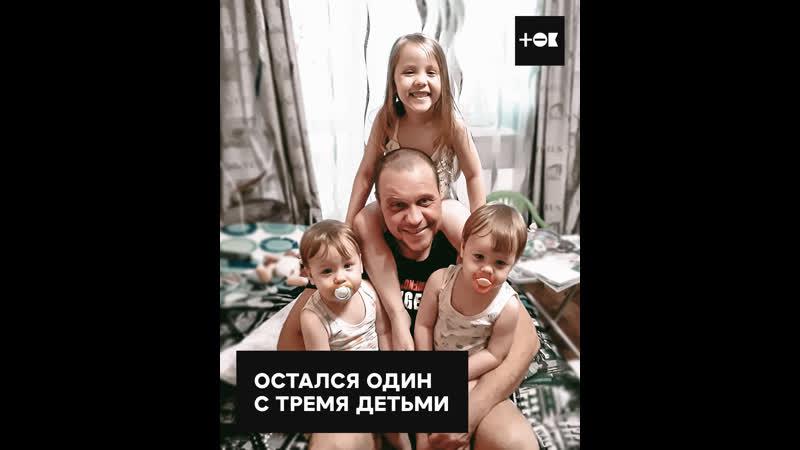 В одиночку воспитывает троих детей после смерти жены