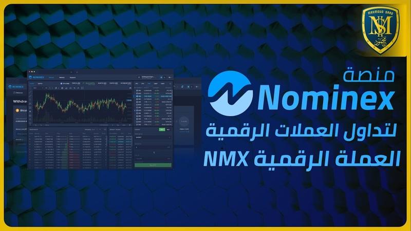 شرح منصة Nominex تداول البيتكوين والعملات الرقم