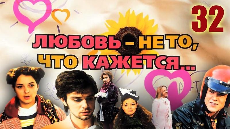Любовь не то что кажется 32 серия 2009