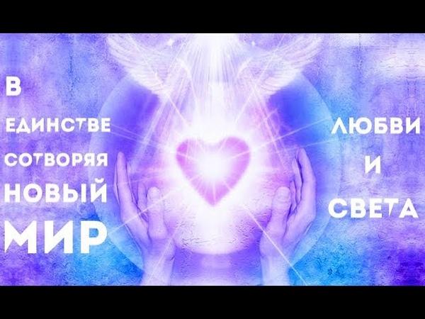 Послание Семьи Света. В Единстве СоТворяя Новый Мир Любви и Света