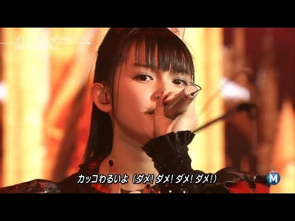 BABYMETAL Ijime Dame Zettai live 20141226 REACTION