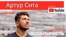 Антикризис - Артур Сита - Просветление - Прямая трансляция 25.05.2020