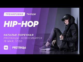 Наталья Перечная, Hip-Hop