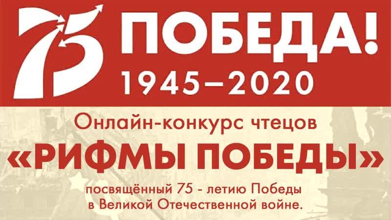 Онлайн конкурс чтецов РИФМЫ ПОБЕДЫ посвящённый 75 летию Победы в Великой Отечественной войне