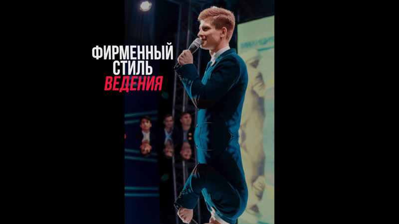 Ведущий Степан Кушнеревич промо