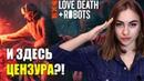 Тайная война ОБЗОР. Сравнение с рассказом Любовь смерть и роботы