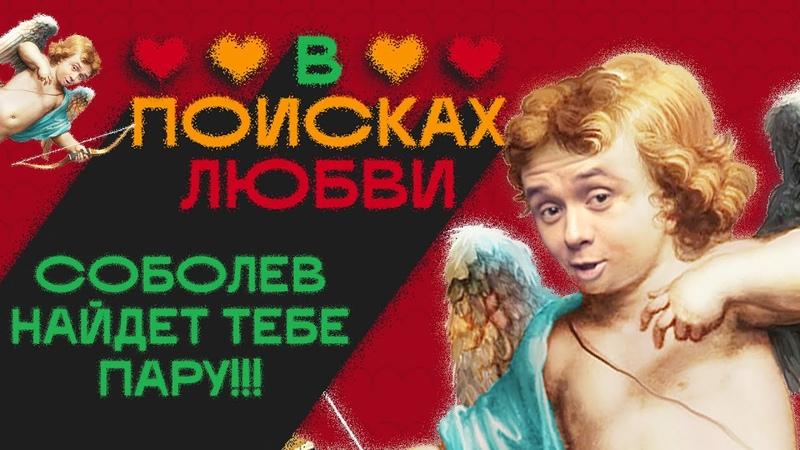 В ПОИСКАХ ЛЮБВИ Шоу где Илья Соболев найдёт тебе пару