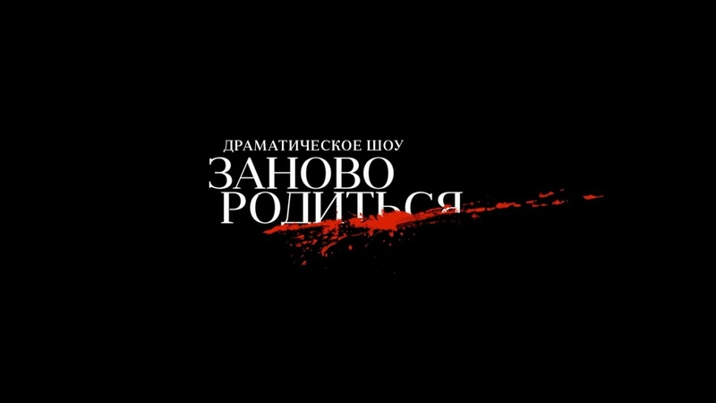 Саша Петров ЗАНОВОРОДИТЬСЯ версия от