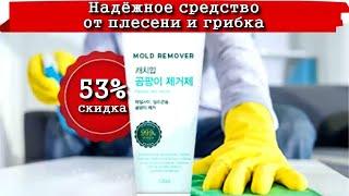 Средство для удаления плесени - Mold Remover!
