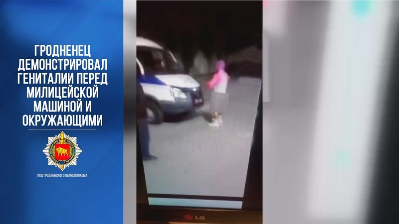 Гродненец демонстрировал гениталии перед милицейской машиной и окружающими