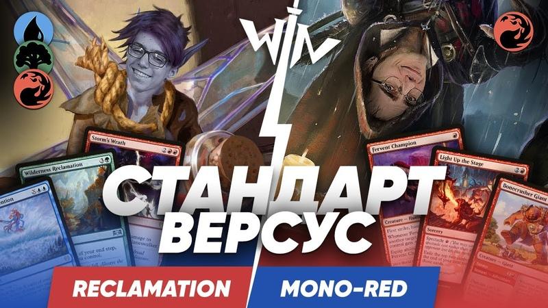 МТГ версус Reclamation VS Mono red Никита VS Митя Magic The Gathering WinCondition standard mtg