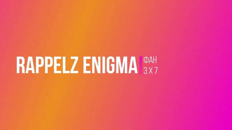 Rappelz Enigma 3x7 VipElite VS HighLand