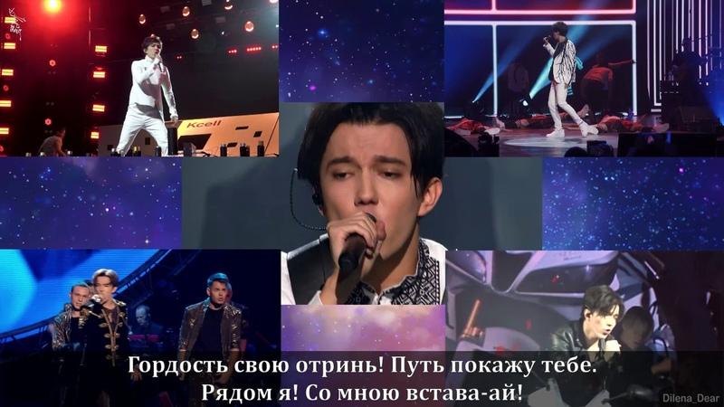 Димаш Кудайберген – «Lay Down» -- Перевод Елена Миринель