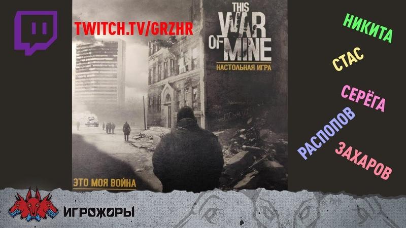 Настольная This War of Mine