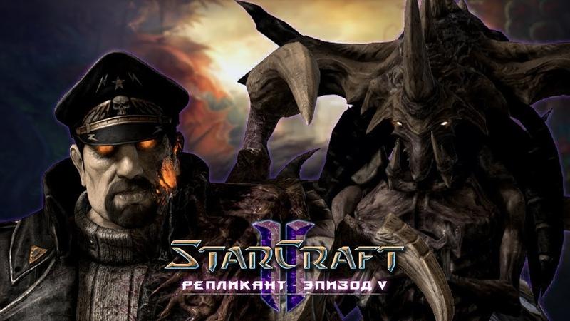 2 ПОБЕГ ТОЛПОЙ Падение регента Starcraft 2 Репликант Эпизод V