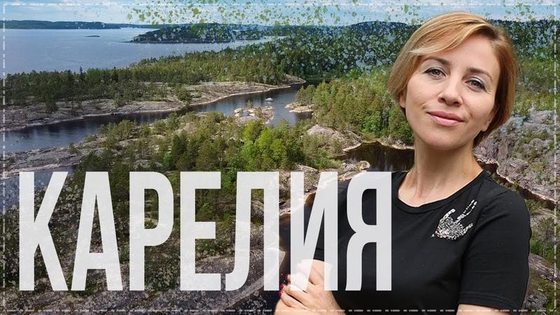 Карелия Лучшее место для отпуска в 2020 году