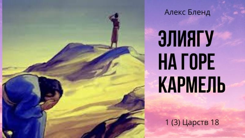 «КИ ТИСА»| Г̃афтара. «Элияѓу (Илия) на горе Кармель» Млахим I (3 Цар.18) — А.БЛЕНД