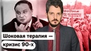 Как реформы Гайдара изменили Россию