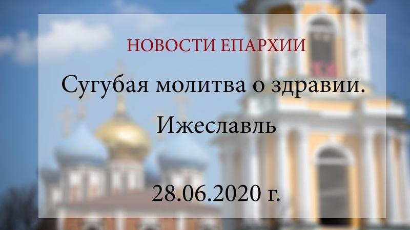 Сугубая молитва о здравии. Ижеславль (28.06.2020 г.)