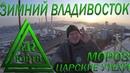 Прогулка по зимнему Владивостоку. Замёрз сам и заморозил технику. Царские утехи!ЮРТВ 2020 482