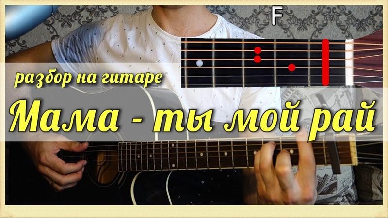 Разбор на гитаре (Мама - ты мой рай - Нурмухаммед Жакып)