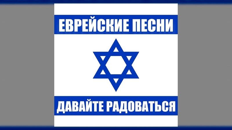 Еврейские песни Давайте радоваться