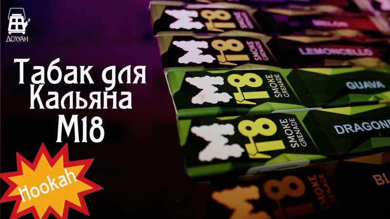 Табак для кальяна М18 Дохуан Shop