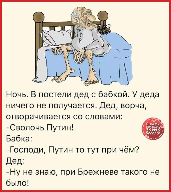 Анекдоты Про Постель