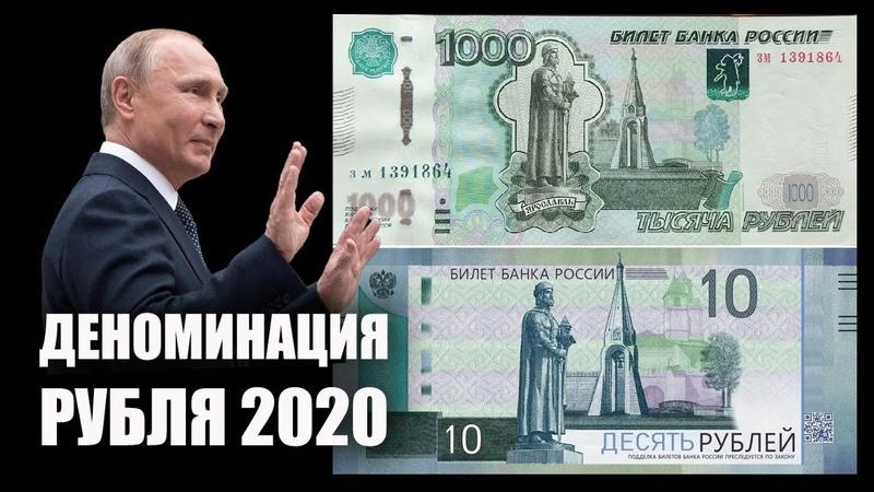 Деноминация рубля 2020 Секретные материалы