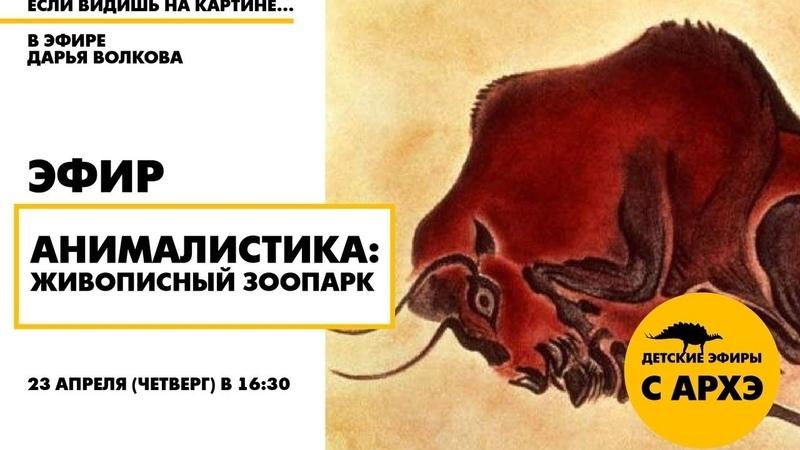 Детский эфир Анималистика: живописный зоопарк в рамках рубрики Если видишь на картине