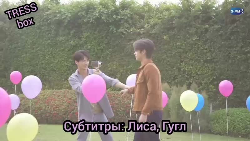Rus sub 2gether Bright Win Ost Bts Потому что мы вместе съёмки клипа Брайт Вин рус саб