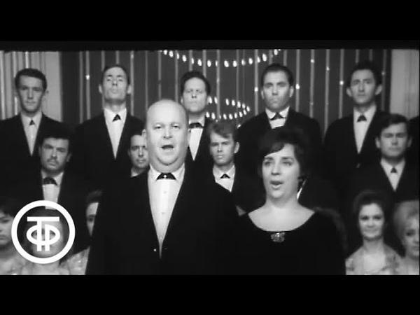 Сердце Ильича. Исполняет Большой хор ЦТ и ВР, солисты В.Махов, Л.Симонова (1963)