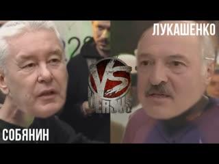 CSBSVNNQ Music - VERSUS - ЗА САМОИЗОЛЯЦИЮ (Собянин) VS ПРОТИВ САМОИЗОЛЯЦИИ (Лукашенко)