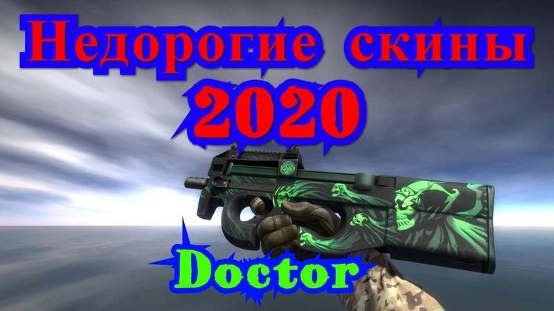 Топ недорогих скинов CSGO 2020 1 РОЗЫГРЫШ СКИНОВ