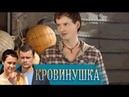 Кровинушка. 126 серия 2011-2012 Мелодрама @ Русские сериалы