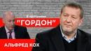 Экс-вице-премьер России Альфред Кох. Путин, Навальный, Зеленский, Донбасс, нефть. ГОРДОН (2020)