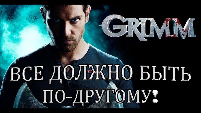 Гримм - продолжение сериала, интересные факты, закулисные тайны о сериале Гримм. Grimm. Киновар
