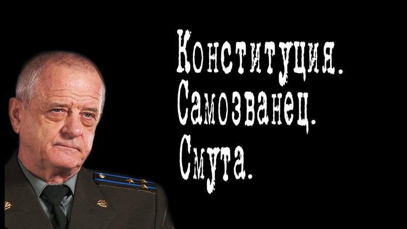 Конституция Самозванец Смута ВладимирКвачков ИгорьГончаров