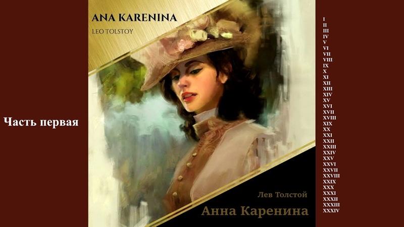 Аудиокнига Лев Толстой Анна Каренина 1877 2013 часть 1