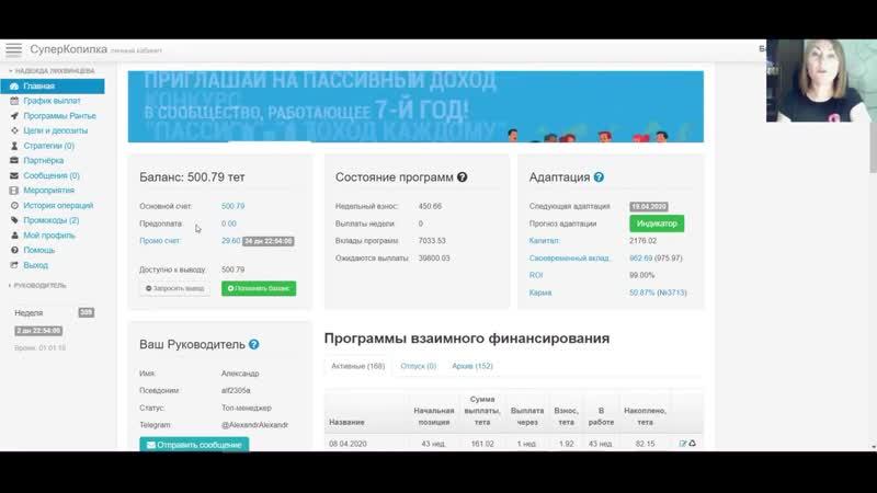 Надежда Лихвинцева Вывод 500 $ Приглашение в КЦ